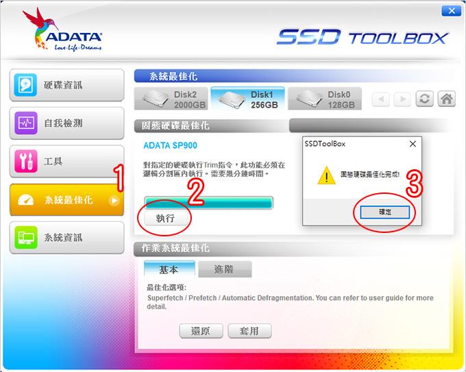 威剛SSD檢測-03.jpg