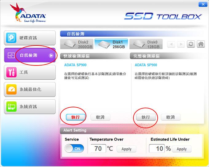 威剛SSD檢測-04.jpg