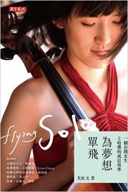 為夢想單飛:一個台灣女生上哈佛的成長故事.jpg
