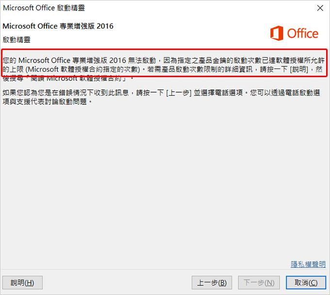 office-專業版序號-無法啟用.jpg