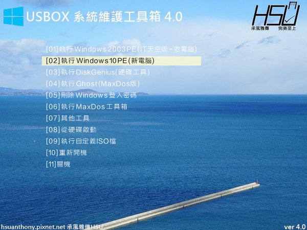USBOX系統維修工具箱.png