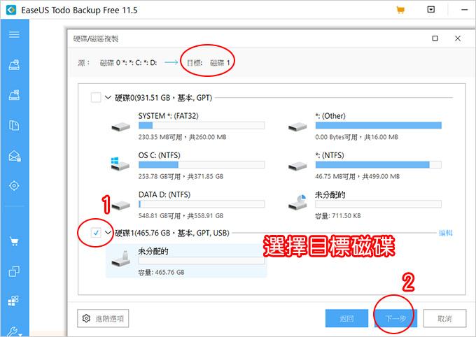 EaseUS-Todo-Backup硬碟克隆軟體-04.jpg