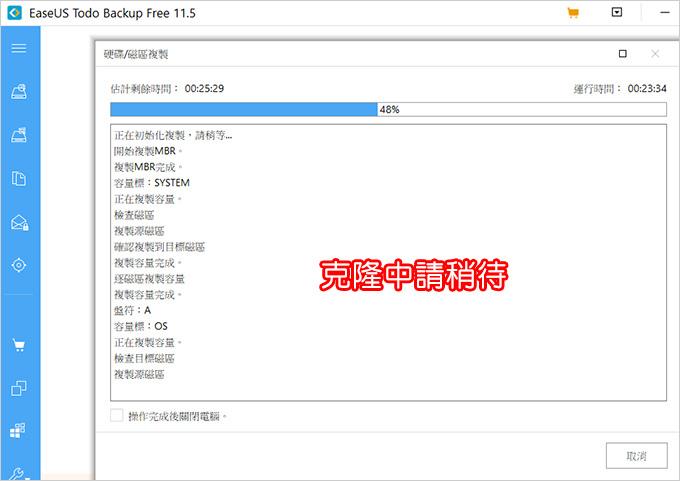 EaseUS-Todo-Backup硬碟克隆軟體-07.jpg