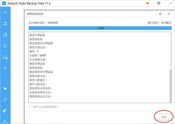 EaseUS-Todo-Backup硬碟克隆軟體-08.jpg