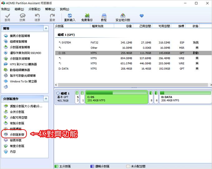 EaseUS-Todo-Backup硬碟克隆軟體-11.jpg