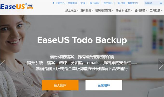 EaseUS-Todo-Backup硬碟克隆軟體.jpg