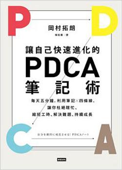 讓自己快速進化的PDCA筆記術.jpg