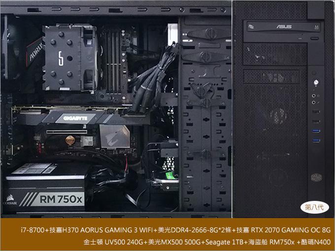 主機首圖-第八代---i7-8700--RXT2070.jpg