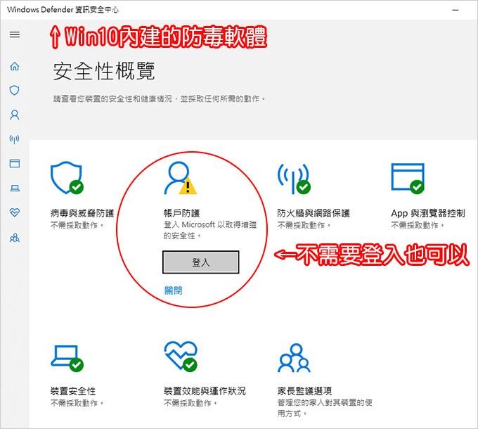 win10內建防毒軟體.jpg