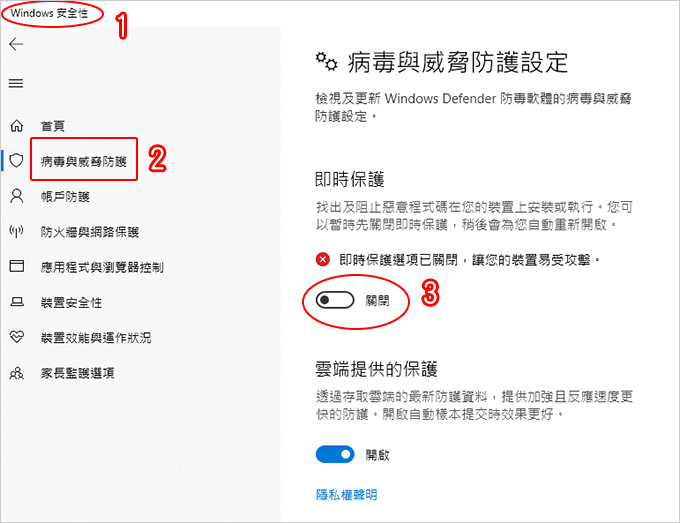 關閉win10內建防毒軟體.jpg