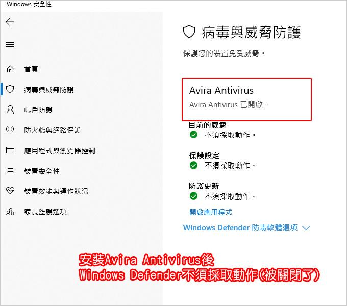 安裝Avira-Antivirus.jpg