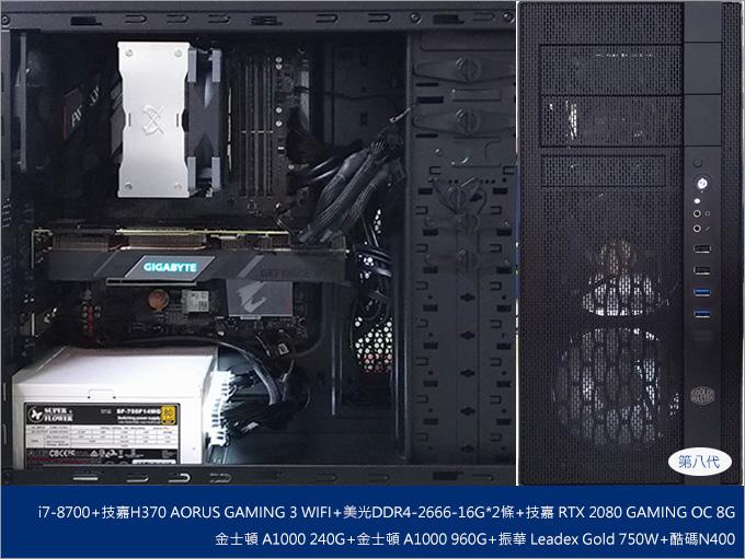 主機首圖-第八代---i7-8700--RXT2080.jpg