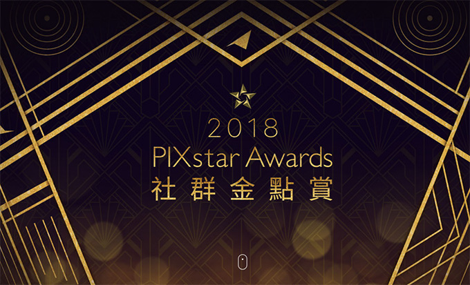 痞客邦-2018-社群金典賞.jpg
