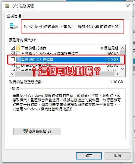 磁碟清理-壓縮您的OS磁碟機.jpg