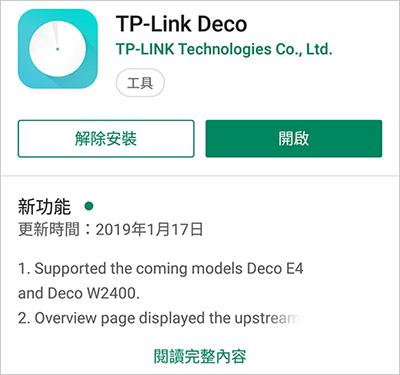 TP-Link-Deco-M9-Plus-AC2200-智慧家庭網狀Wi-Fi系統-05.jpg