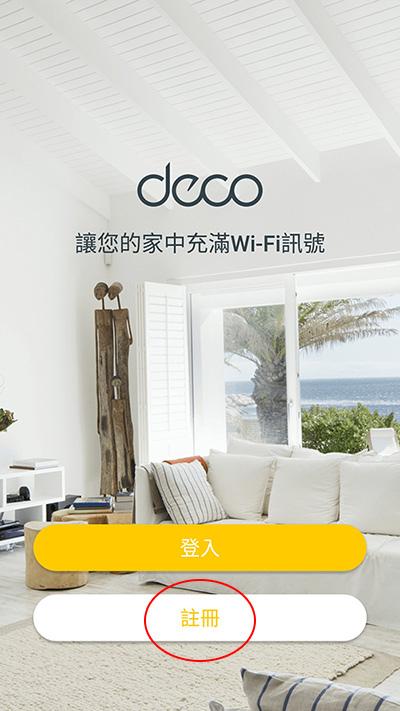 TP-Link-Deco-M9-Plus-AC2200-智慧家庭網狀Wi-Fi系統-06.jpg