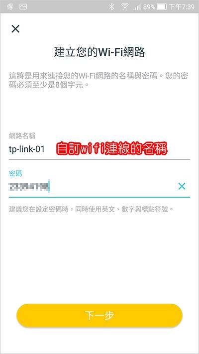 TP-Link-Deco-M9-Plus-AC2200-智慧家庭網狀Wi-Fi系統-10.jpg