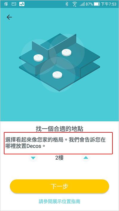 TP-Link-Deco-M9-Plus-AC2200-智慧家庭網狀Wi-Fi系統-11.jpg