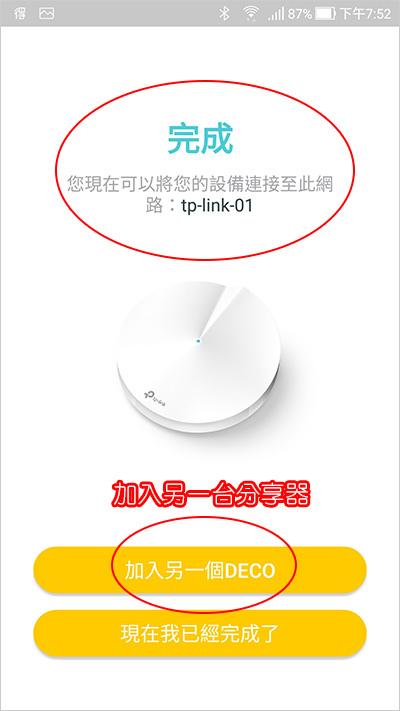 TP-Link-Deco-M9-Plus-AC2200-智慧家庭網狀Wi-Fi系統-12.jpg