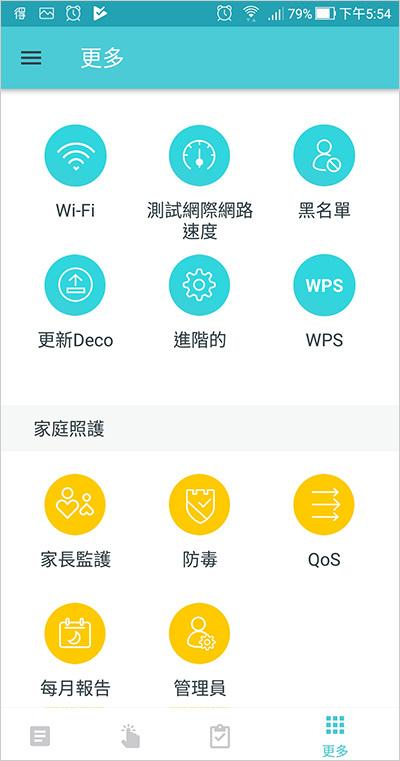 TP-Link-Deco-M9-Plus-AC2200-智慧家庭網狀Wi-Fi系統-19.jpg