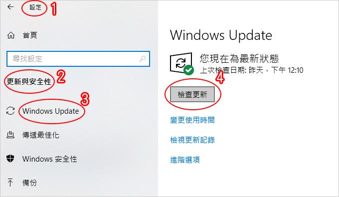 線上更新.jpg