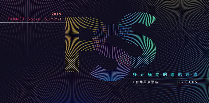 PIXNET-Social-Summit-2019-社群高峰會.jpg