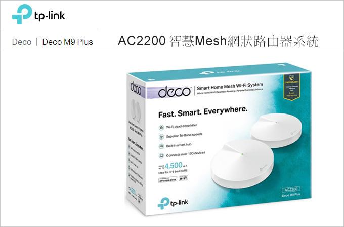 TP-Link-Deco-M9-Plus-AC2200智慧Mesh網狀路由器系統.jpg