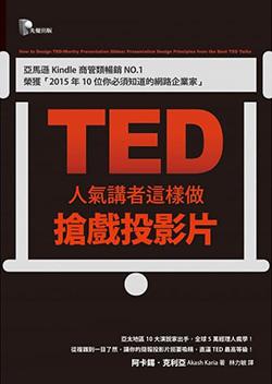 TED人氣講者這樣做搶戲投影片.jpg