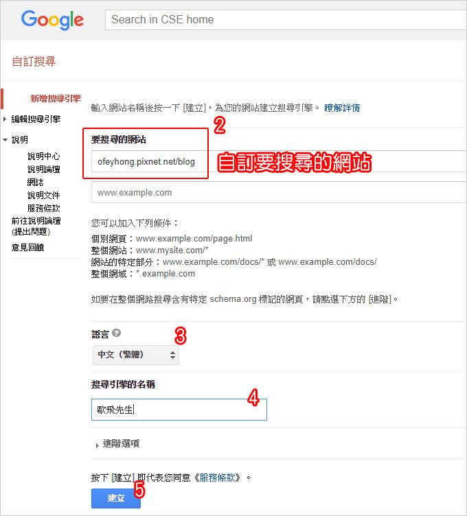 goog自訂搜尋-02.jpg