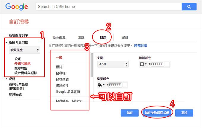 goog自訂搜尋-04.jpg