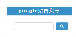 goog自訂搜尋-05.jpg