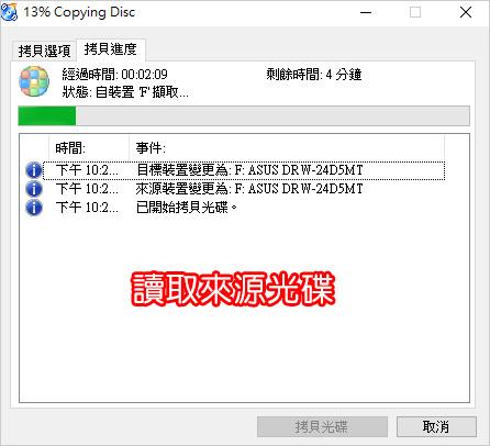 複製光碟-03.jpg