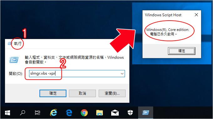 如果查詢windows是授權或是永久啟用?.jpg