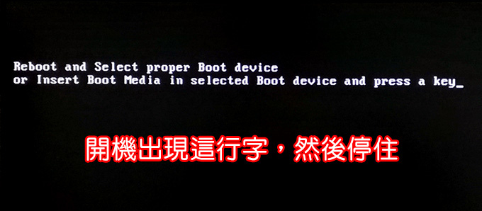 開機出現:Reboot-and-Select-proper-Boot-device.jpg