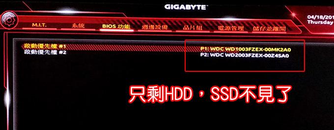 SSD不見了.jpg
