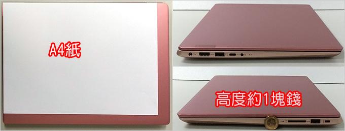 Lenovo-IdeaPad-330s-14吋輕薄筆電-03.jpg