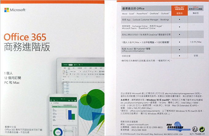 office-365商務進階版.jpg