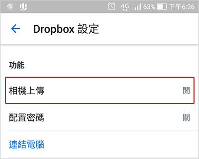 dropbox設定.jpg