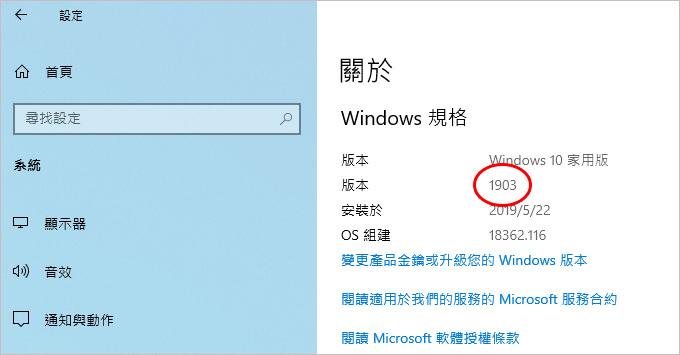 經驗談】Windows10 第七次重大更新版本1903 (不再主動更新,需手動更新