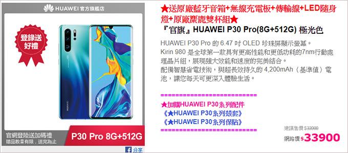 HUAWEI-P30-Pro(8G+512G)-極光色.jpg