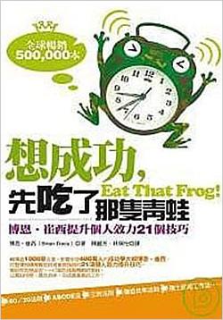 想成功,先吃了那隻青蛙:博恩.崔西提升個人效力21個技巧.jpg