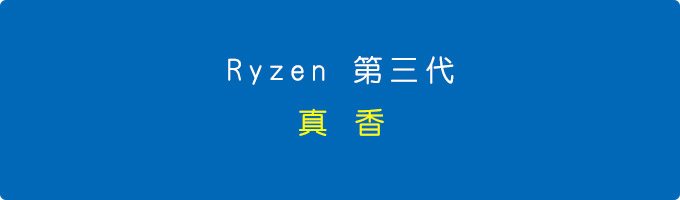 Ryzen-第三代.jpg