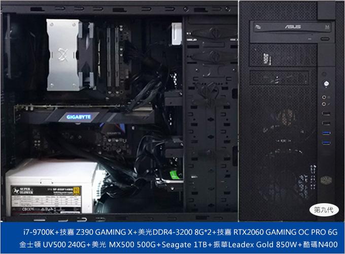 主機首圖-第九代---i7-9700K--RTX2060.jpg