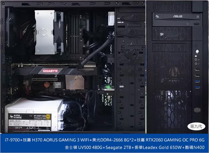 第九代i7-9700遊戲繪圖機+獨顯RTX2060-6G.jpg