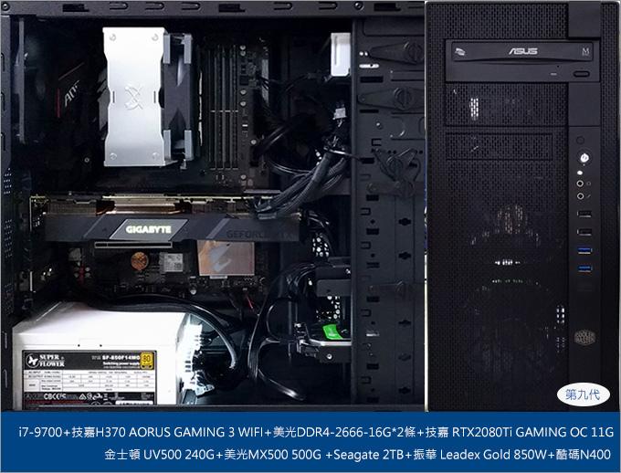 第九代i7-9700-+獨顯RTX2080TI-11G.jpg