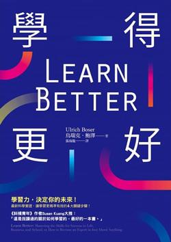 學得更好.jpg