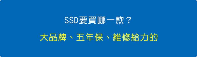 SSD要買哪一款.jpg