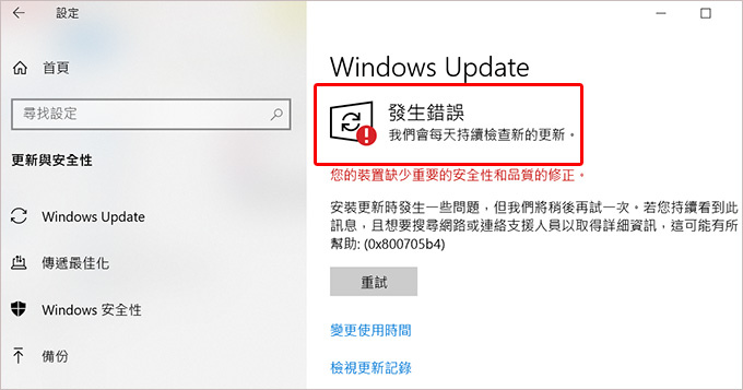 windows-update-更新錯誤.jpg