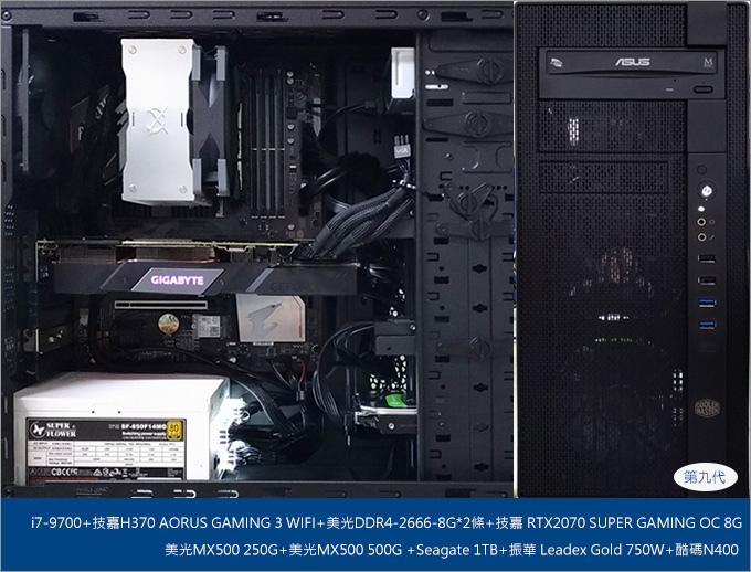 第九代i7-9700+RTX2070-SUPER-遊戲機組裝說明-01.jpg