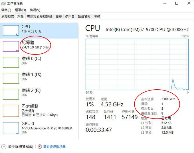 第九代i7-9700+RTX2070-SUPER-遊戲機組裝說明-02.jpg